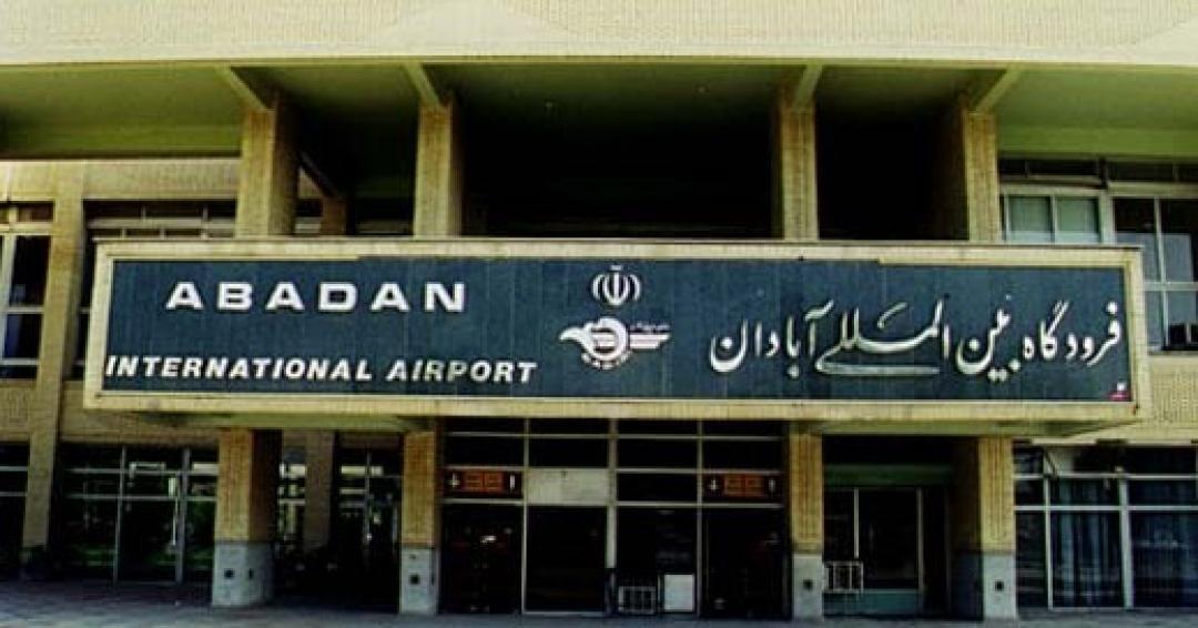 فرودگاه آبادان