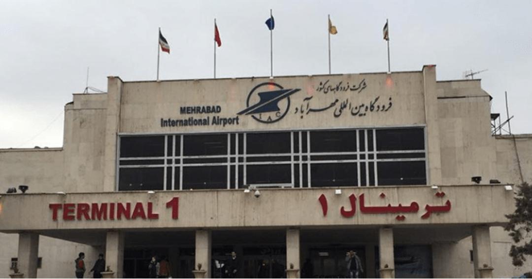 فرودگاه مهرآباد تهران
