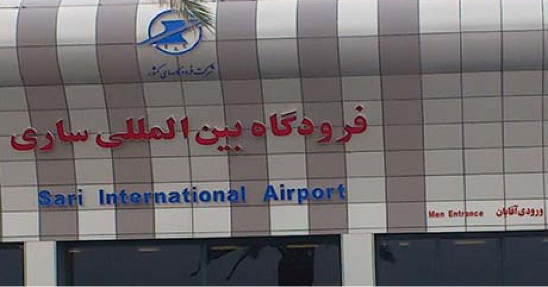 فرودگاه ساری