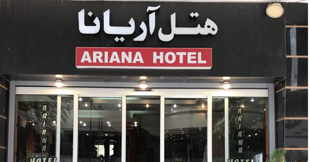 هتل 2 ستاره آریانا در  شیراز - شرکت هواپیمایی پاژسیر مجری تورهای اقساطی از مشهد