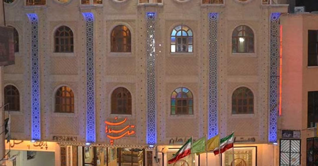 هتل 3 ستاره سپاهان  در اصفهان - شرکت هواپیمایی پاژسیر مجری تورهای اقساطی از مشهد