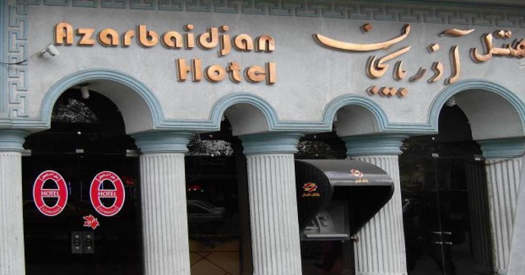 هتل 2 ستاره آذربایجان در تبریز - شرکت هواپیمایی پاژسیر مجری تورهای اقساطی از مشهد
