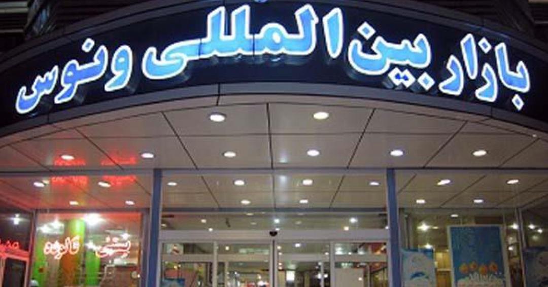 مراکز خرید کیش - شرکت آژانس هواپیمایی پاژسیر مجری تورهای اقساطی از مشهد