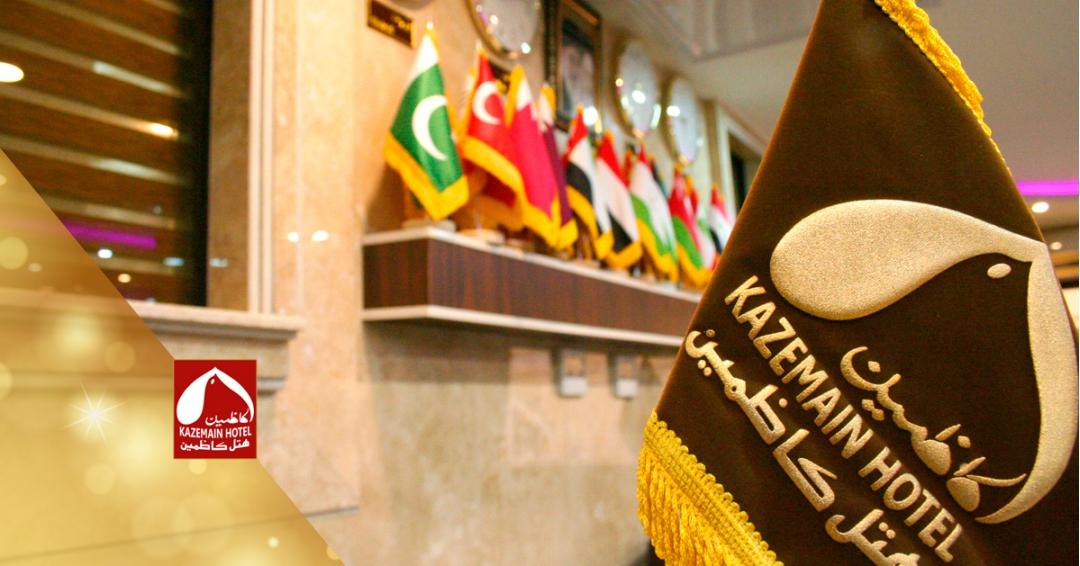 هتل 3 ستاره کاظمین در قم - شرکت هواپیمایی پاژسیر مجری تورهای اقساطی از مشهد